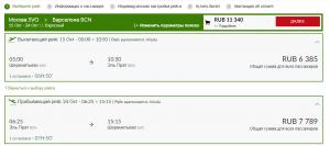 Распродажа Alitalia: билеты со скидкой 20% из Москвы и Санкт-Петербурга.