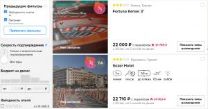 Горящие туры в Турцию на 5 ночей от 12 200 руб./чел. из Москвы.