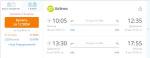 S7: прямые перелеты из Москвы в Дубровник от 12 500 рублей туда-обратно.