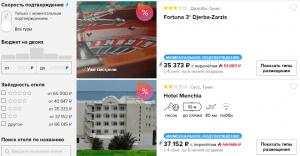 Горящие туры в Тунис на 6 ночей от 17 600 руб./чел. из Москвы.