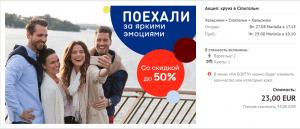 VIKING LINE: скидки на поездки до 50%!