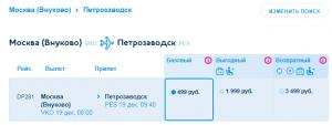 Победа: прямые перелеты из Москвы в Петрозаводск и обратно от 499 рублей!