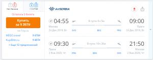 Рождественская история: перелеты из Москвы в Прагу от 9 400 рублей туда-обратно.