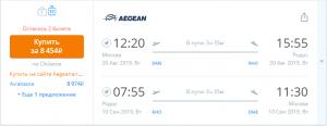 Прямые чартерные рейсы на о. Корфу и о. Родос всего от 7 500 рублей!