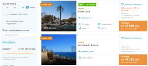 Горящие туры в Тунис на 11 ночей от 21 400 руб./чел. из Москвы.