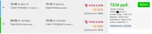 Из Петербурга в Барселону всего за 7 500 рублей туда-обратно!