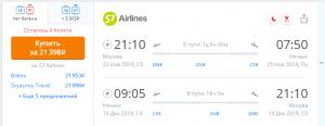Летим из Москвы в Нячанг от 21 400 рублей туда-обратно!