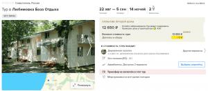 Горящие туры в Крым на 14 ночей от 6 300 руб./чел. из Петербурга.