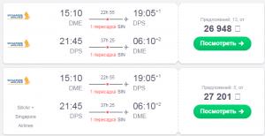 Singapore Airlines: перелеты из Москвы на Бали от 26 900 рублей туда-обратно!