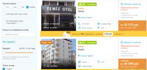 Туры в Турцию на 7 ночей от 17 700/19 500 руб./чел. из Москвы и СПБ в конце августа.
