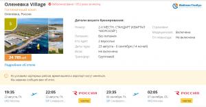 Туры в Крым на 14 ночей от 11 300 руб./чел. из Москвы в конце августа.