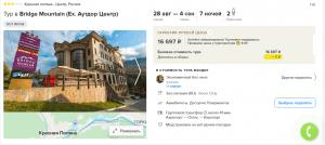 Туры в Сочи, Крым на 7/14 ночей от 8 300/12 100 руб./чел. из Москвы в конце августа.