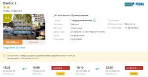 Горящие туры в Иорданию на 7 ночей от 19 200 руб./чел. из Москвы.