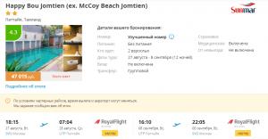 Туры в Таиланд на 12 ночей от 21 400 руб./чел. из Москвы в конце августа.