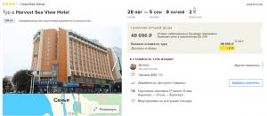 Горящие туры на о. Хайнань на 8 ночей от 24 300 руб./чел. из Москвы.