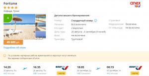 Горящие туры в Тунис на 9 ночей от 15 000 руб./чел. из Москвы.