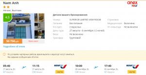 Горящие туры во Вьетнам на 12 ночей от 24 000 руб./чел. из Иркутска.