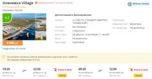 Горящие туры в Крым на 11 ночей от 3 500 руб./чел. из Москвы.