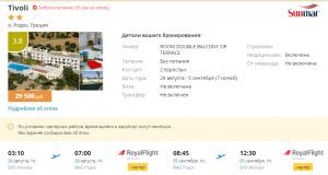 Горящие туры в Грецию на 7 ночей от 14 700 руб./чел. из Москвы.