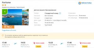 Горящие туры в Черногорию на 5 ночей от 19 800 руб./чел. из Москвы.