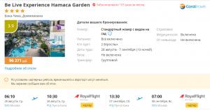 Горящие туры в Доминикану на 10 ночей от 48 100 руб./чел. из Москвы.