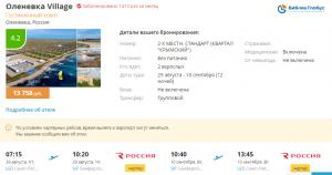 Горящие туры в Крым на 12 ночей от 5 800 руб./чел. из Петербурга.