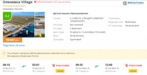 Горящие туры в Крым на 10 ночей от 4 000 руб./чел. из Москвы.