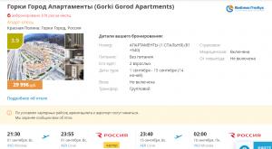 Горящие туры в Сочи/Красную Поляну на 14 ночей от 12 900 руб./чел. из Москвы.