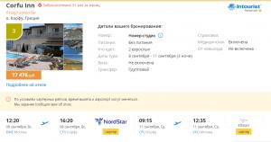 Короткие туры на о. Корфу на 3 ночи от 8 700 руб./чел. из Москвы в начале сентября.