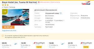 Туры на о. Пхукет на 11 ночей от 26 600 руб./чел. из Москвы в начале сентября.