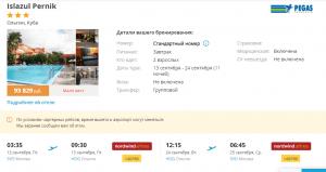 Туры на Кубу на 11 ночей от 46 900 руб./чел. из Москвы в середине сентября.