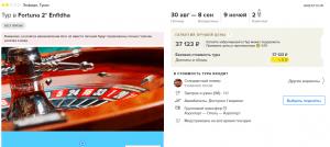 Горящие туры в Тунис на 9 ночей от 18 500 руб./чел. из Ростова-на-Дону.
