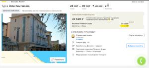 Туры в Италию на 7/14 ночей от 16 700 руб./чел. из Москвы в октябре.