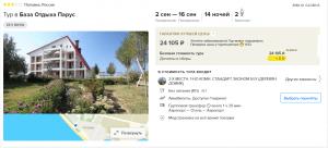 Горящие туры в Крым на 14 ночей от 6 200 руб./чел. из Москвы.