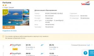 Горящие туры в Грецию на 6 ночей от 13 200 руб./чел. из Москвы.