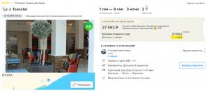 Горящие туры на Кипр на 3 ночи от 11 400 руб./чел. из Москвы.