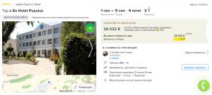 Горящие туры в Прагу на 4 ночи от 14 400 руб./чел. из Москвы.