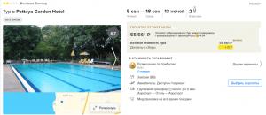 Горящие туры в Таиланд на 13 ночей от 24 300 руб./чел. из Владивостока.
