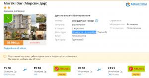 Туры в Болгарию на 7 ночей от 16 300 руб./чел. из Москвы в конце августа.