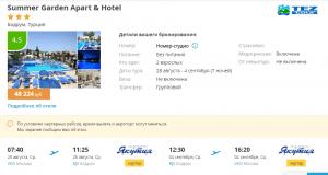 Туры в Турцию на 7 ночей от 24 000 руб./чел. из Москвы в конце августа.