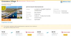 Горящие туры в Крым на 6 ночей от 5 700 руб./чел. из Москвы.