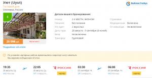Туры на Крым на 8 ночей от 8 900 руб./чел. из Москвы в конце августа.