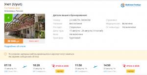 Горящие туры в Сочи/Крым на 14 ночей от 12 200 руб./чел. из Петербурга.