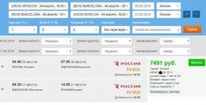 В Италию и Испанию всего от 7 400 рублей туда-обратно!