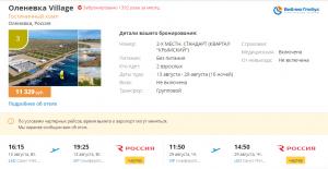 Горящие туры в Крым на 16 ночей от 5 200 руб./чел. из Петербурга.
