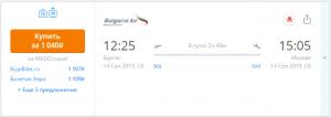 Прямые рейсы из Москвы в Болгарию от 2 300 рублей туда-обратно в сентябре!