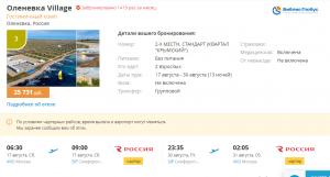 Горящие туры в Крым на 13 ночей от 12 300 руб./чел. из Москвы.