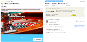 Туры в Тунис на 10 ночей от 21 800 руб./чел. из Краснодара в середине и конце августа.