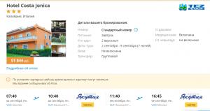 Туры в Италию (Калабрия) на 7 ночей от 25 900 руб./чел. из Москвы в начале сентября.
