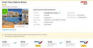 Туры в Болгарию на 7 ночей от 18 200 руб./чел. из Петербурга в конце августа.